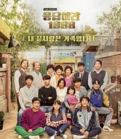 "tvN 측 ""'응답하라' 새 시리즈 제작 계획전달, 사실 무근 """