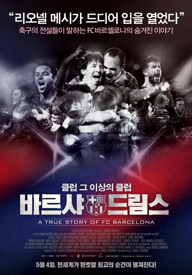 메가박스, FC 바르셀로나 영화 '바르샤 드림스' 단독 개봉