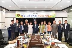 장성군, 마을 사회적 기업 임원진과 간담회 개최