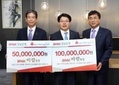부산·경남銀 공익형 예금 상품 수익금 2억5천만원 기부