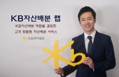 글로벌 자산배분의 해답 'KB자산배분랩'