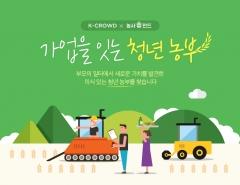네이버, '농사펀드'와 함께 청년 농사꾼 발굴하고 지원한다
