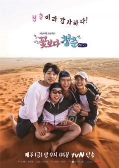 tvN, 동남아 비롯 글로벌 영역 진출에 박차
