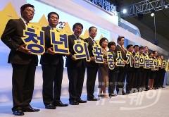 중소-벤처 채용박람회, '일자리 창출 결의 퍼포먼스'
