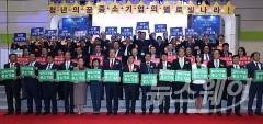 중소-벤처 채용박람회, '청년 구직의 꿈 별처럼 빛나라'