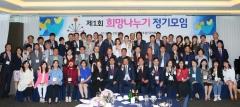 광주 '희망나누기' 첫 정기모임 개최