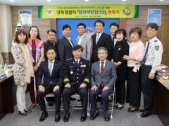 대구강북경찰서, 범죄예방협의회 개최