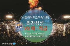 DGB대구은행 '최강삼성 V9 예·적금' 판매