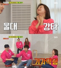 """'런닝맨' 이광수, 김지원 울대 강타…""""너무해~"""" 울먹+폭소!"""