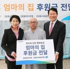 DGB동행봉사단, 후원금 전달 및 무료급식 봉사활동