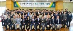 대구사이버대, 개교 14주년 기념식 개최