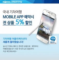 코레일관광개발, 앱으로 기차여행 예약하면 할인 실시