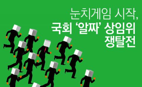 눈치게임 시작, 국회 '알짜' 상임위 쟁탈전