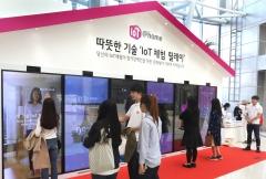 LGU+, '따뜻한 기술 IoT 체험 릴레이' 행사 연다