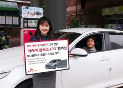 SK가스-렌터카, LPG 장기렌터카 이용자에 할인혜택