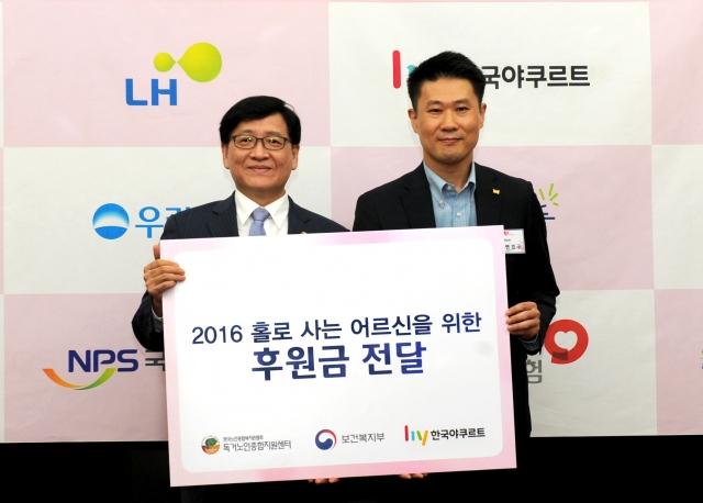 한국야쿠르트,  독거 노인 위해 1억3000여만원 기부