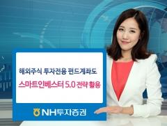NH투자證, 해외주식 투자전용 펀드계좌에서도 자동 분할 투자한다