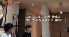 """'신서유기2' 안재현 """"구혜선이 너무 좋아 빨리 결혼하고 싶었다"""""""