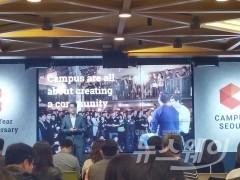 구글 캠퍼스서울 1년, 국내 스타트업 허브로 자리매김
