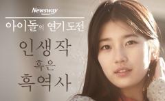 아이돌의 연기 도전 '인생작 혹은 흑역사'