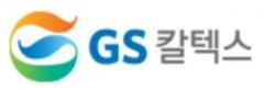GS칼텍스, S&P 신용등급 전망 '부정적'으로 하향 조정
