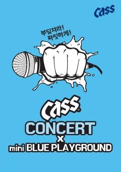 오비맥주, '카스 청춘 응원콘서트' 개최