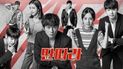 지성·혜리·강민혁, 삼각 로맨스 향방은?… '딴따라' 2막 열린다