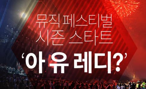 뮤직 페스티벌 시즌 스타트 '아 유 레디?'