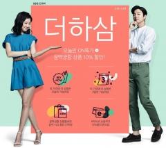 이마트, 16일부터 온라인몰 할인행사 개최
