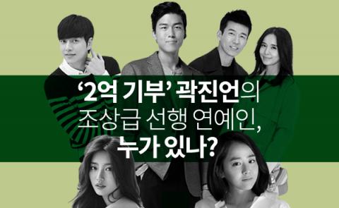 '2억 기부' 곽진언의 조상급 선행 연예인, 누가 있나?