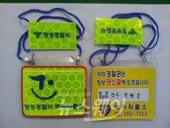 장성경찰서,야광반사목걸이 교통사고예방효과 톡톡
