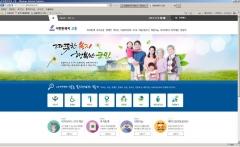 고흥군, '복지정보 통합 홈페이지' 개설