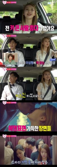 """'우리 결혼했어요' 조타, 김진경 뮤직비디오 촬영에 질투?…""""키스신 하는거 봤다"""""""