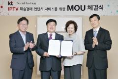 올레TV, '서울옥션TV'전용 채널 신설…집에서 미술 경매 본다