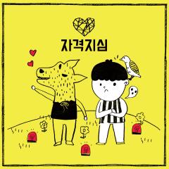 블락비 박경, 여자친구 은하와 호흡…'자격지심' 발매