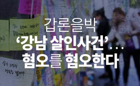갑론을박 '강남 살인사건'…혐오를 혐오한다