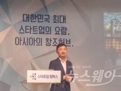 김범수, AI·블록체인에 카카오 미래 걸었다