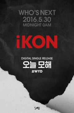 아이콘, 30일 '오늘 모해' 발표…국내 팬들 위한 선물