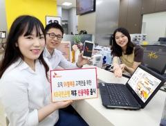 SKT-KB국민은행, 통신요금 잘낸 고객에 대출금리↓