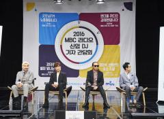 MBC가 내민 DJ 카드들, 라디오 부흥 일으킬까(종합)