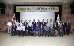'고흥군 유자가공업체 협의회' 30일 발족