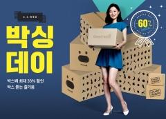 이마트몰, 6월 1일 단 하루 '박싱데이' 행사 열어