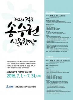 고흥군, '제2회 송수권 시문학상 작품' 공모