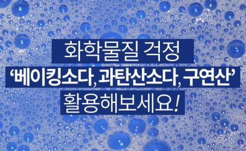 천연세제 3종 '베이킹소다, 과탄산소다, 구연산' 활용법은?
