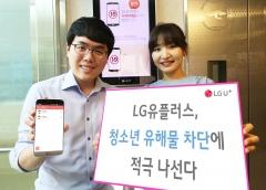 LGU+, 청소년 유해물 차단 위해 나선다