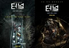 하정우·배두나·오달수 '터널', 8월 막강 재난영화 온다