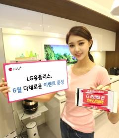 LGU+, 소액결제·U+Shop신규 고객 위한 이벤트 진행