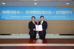 NH투자證, 한국해양보증보험과 업무협약 체결