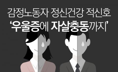 감정노동자 정신건강 적신호 '우울증에 자살충동까지'