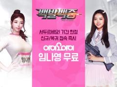 넷마블, '백발백중' 걸그룹 I.O.I 임나영 캐릭터 출시